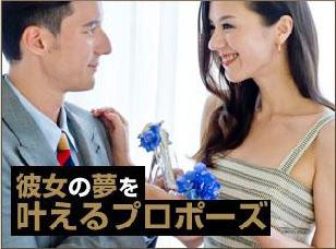 彼女の夢を叶えるプロポーズ